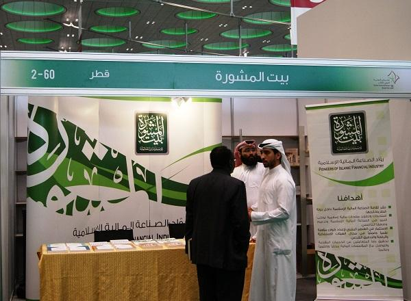 4th Doha Islamic finance conference