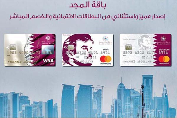 Barwa Bank unveils 'Al Majd' campaign