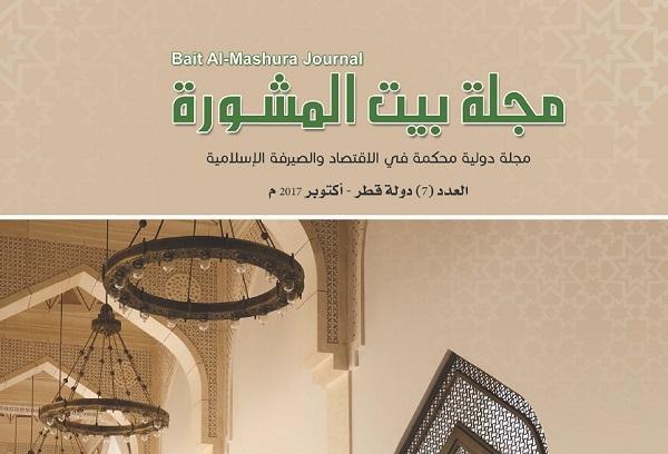 Bait Al-Mashura Journal released 7th Issue