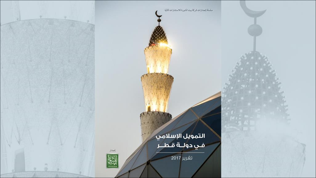 Issue of the first report on Islamic finance in the State of Qatar