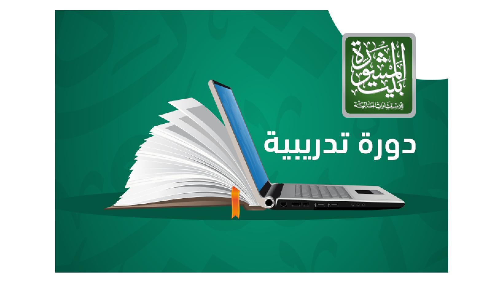 """بيت المشورة تقدم دورة تدريبية جديدة باللغة العربية لشركة بيت الاستثمار تحت عنوان """"تخطيط وإدارة الموارد البشرية"""""""