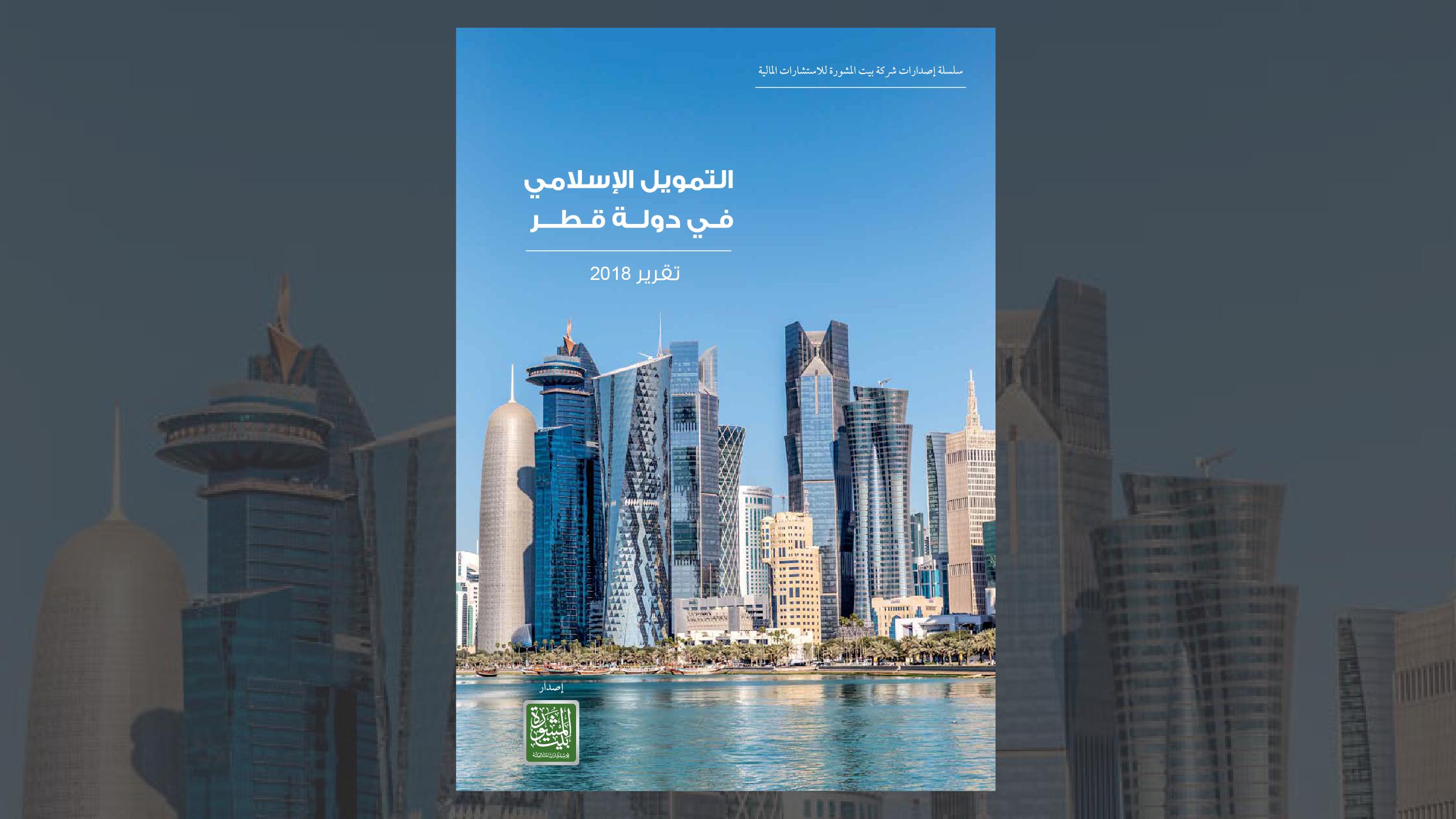 صدور التقرير الثاني عن التمويل الإسلامي في دولة قطر