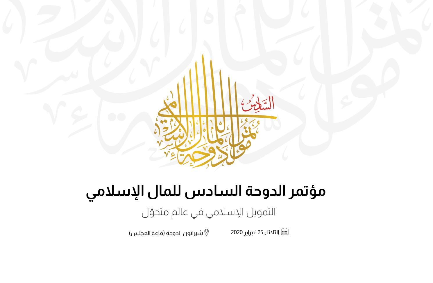 بيت المشورة تنظم مؤتمر الدوحة السادس للمال الإسلامي