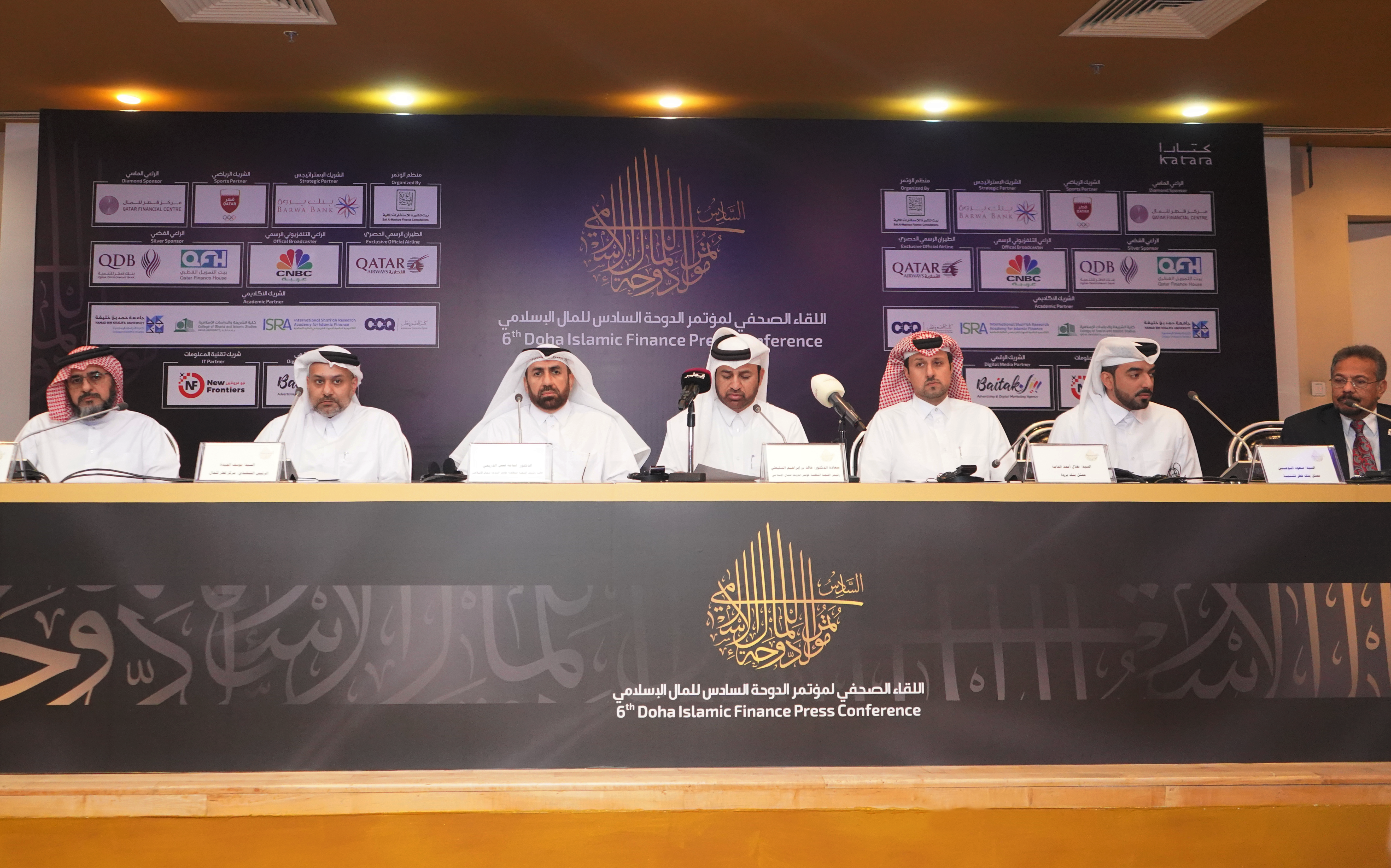 The Press Conference of 6th Doha Islamic Finance Conference