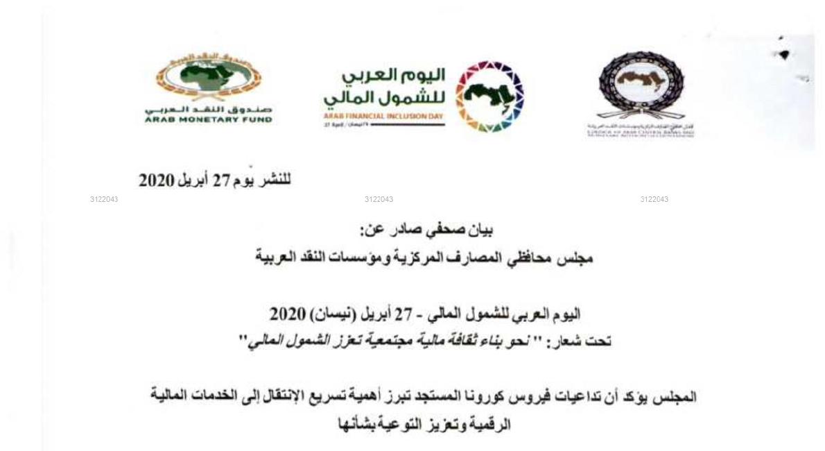 بيان صحفي صادر عن: مجلس محافظي المصارف المركزية ومؤسسات النقد العربية