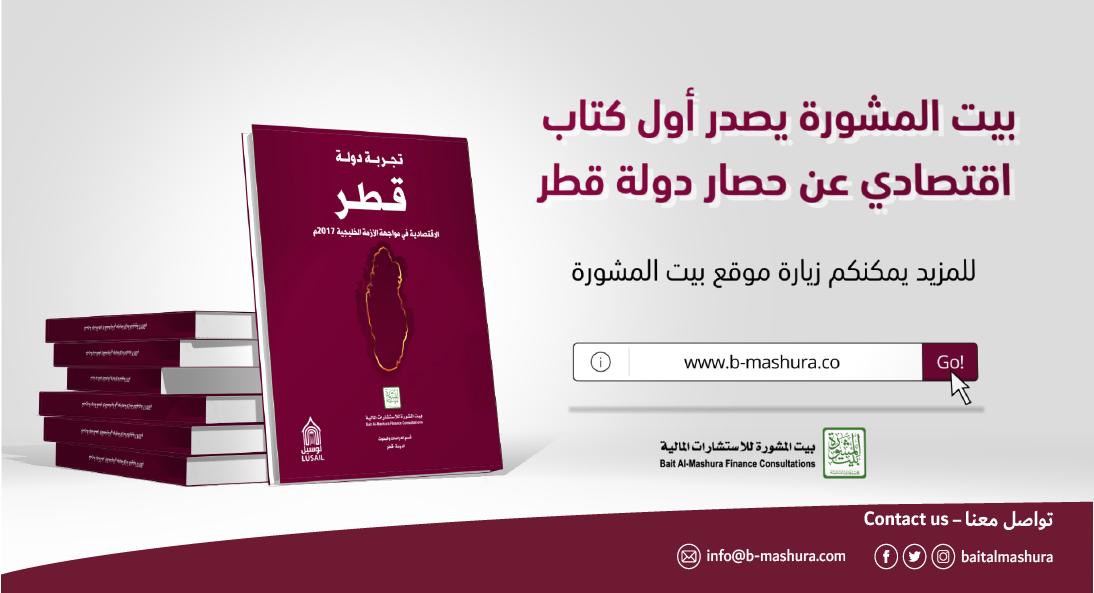 بيت المشورة يصدر أول كتاب اقتصادي عن حصار دولة قطر