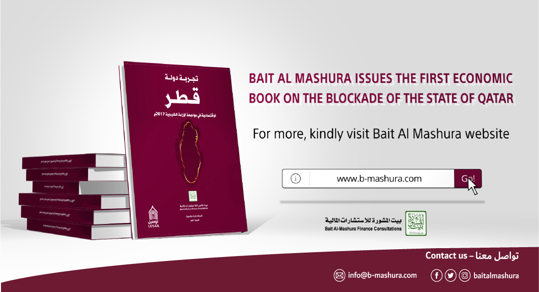 Bait Al Mashura issues the first economic book on the blockade of the State of Qatar