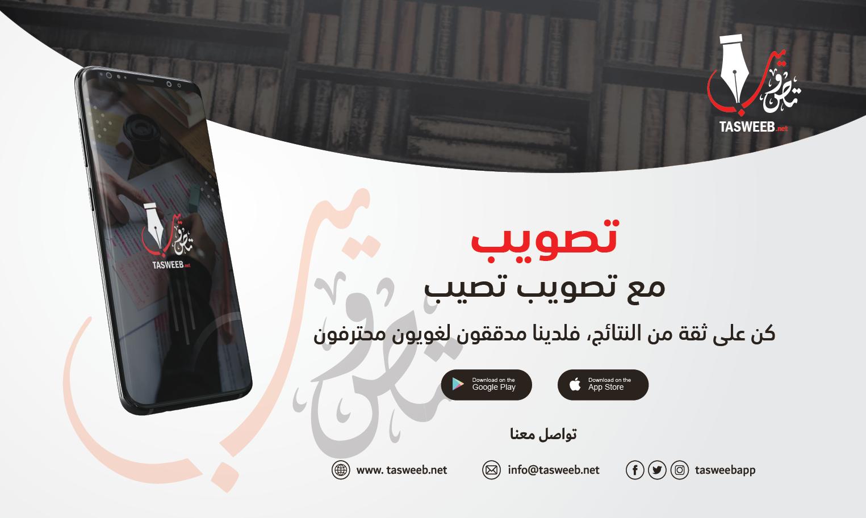 """تدشين تطبيق """"تصويب"""" لمعالجة النصوص العربية"""