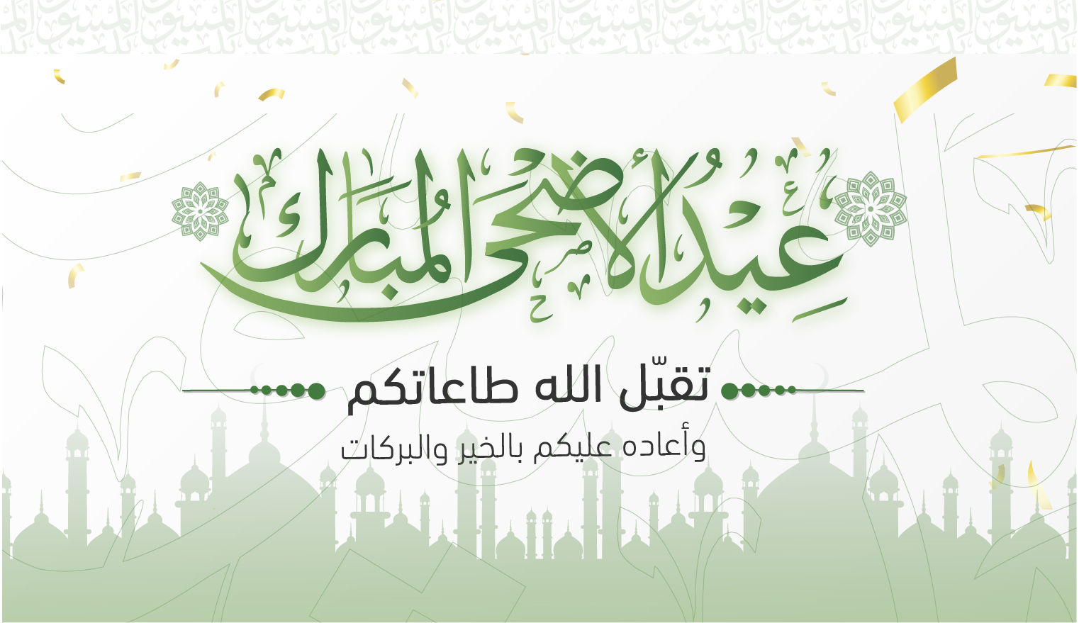 Bait Al Mashura wishes on the occassion of Eid Al Adha