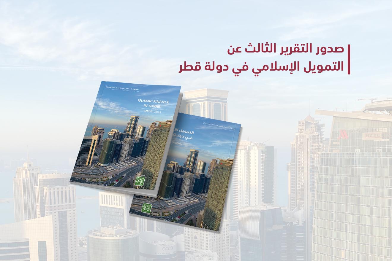 صدور التقرير الثالث عن التمويل الإسلامي في دولة قطر