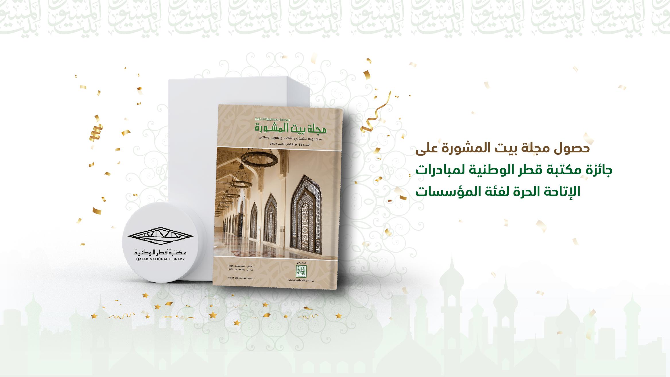 حصول مجلة بيت المشورة على جائزة مكتبة قطر الوطنية