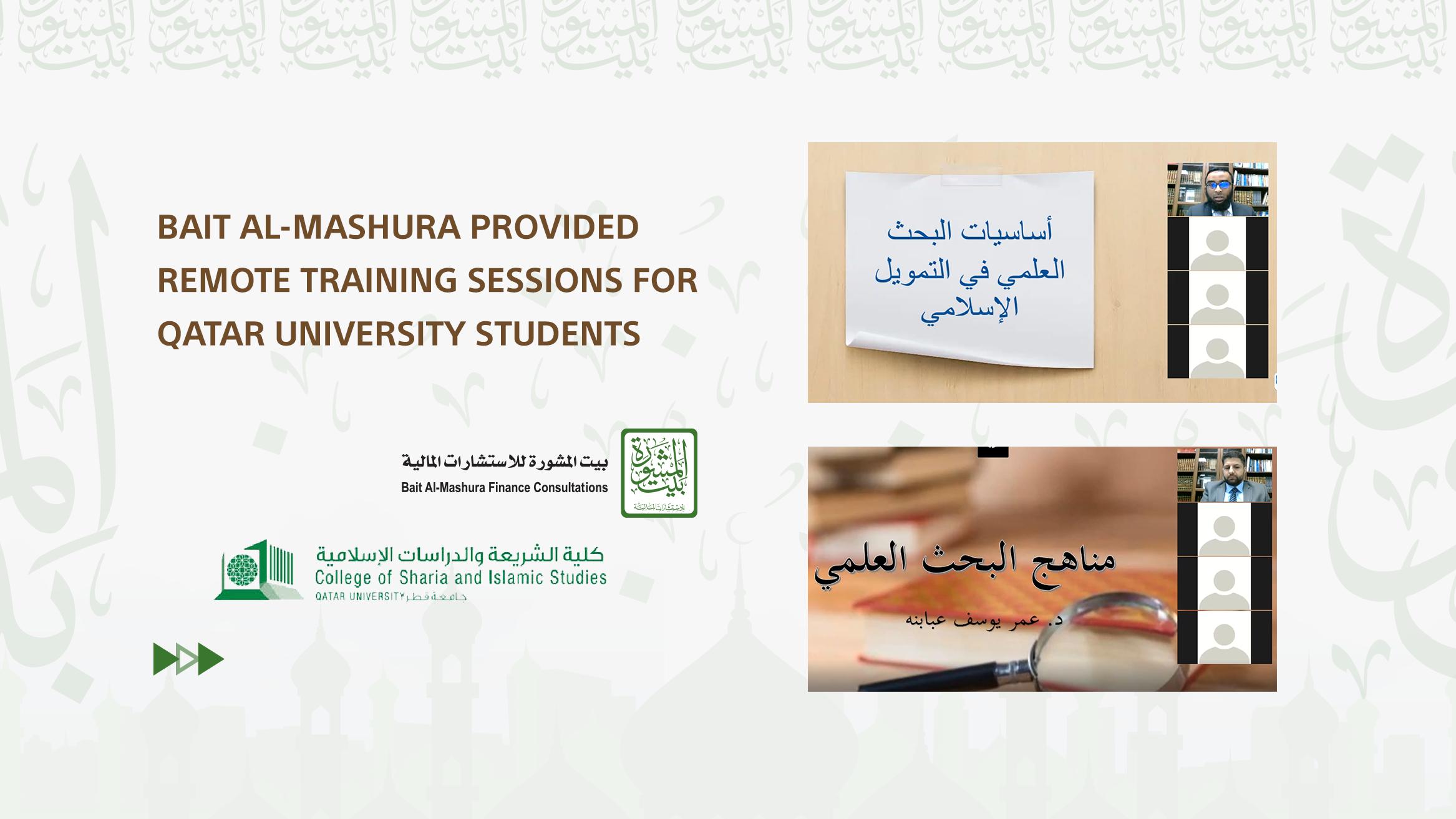 Bait Al-Mashura provided remote training sessions for Qatar university students
