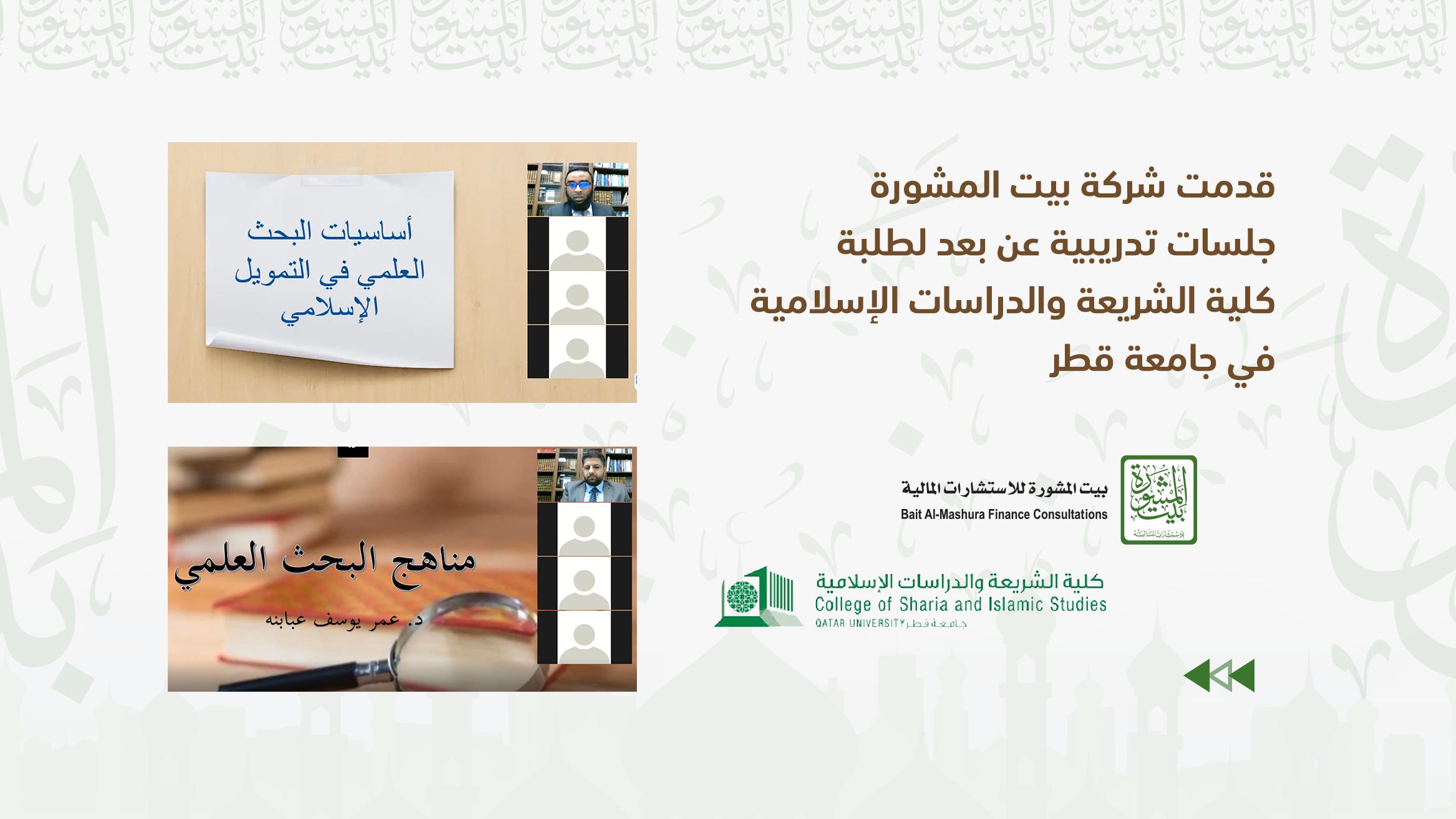 قدمت بيت المشورة جلسات تدريبية عن بعد لطلبة جامعة قطر