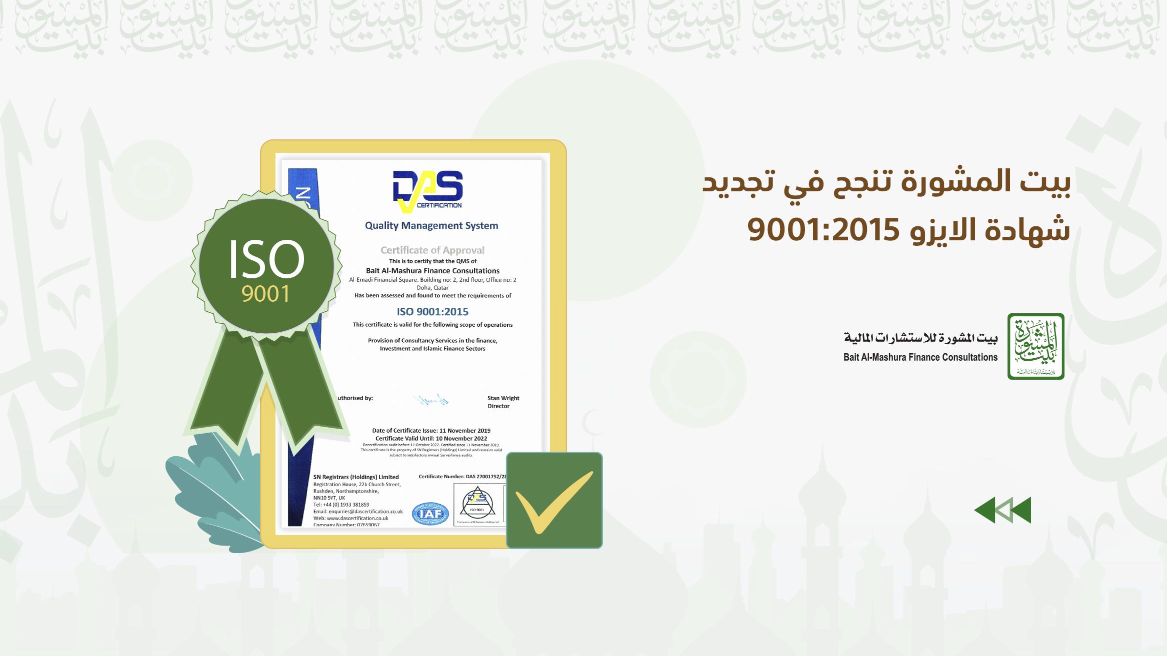بيت المشورة تنجح في تجديد شهادة الايزو 9001:2015