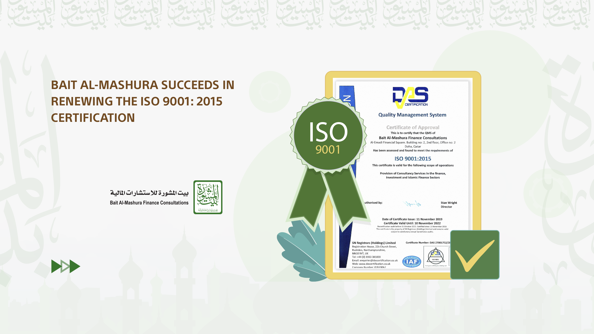 Bait Al-Mashura succeeds in renewing the ISO 9001: 2015 certification