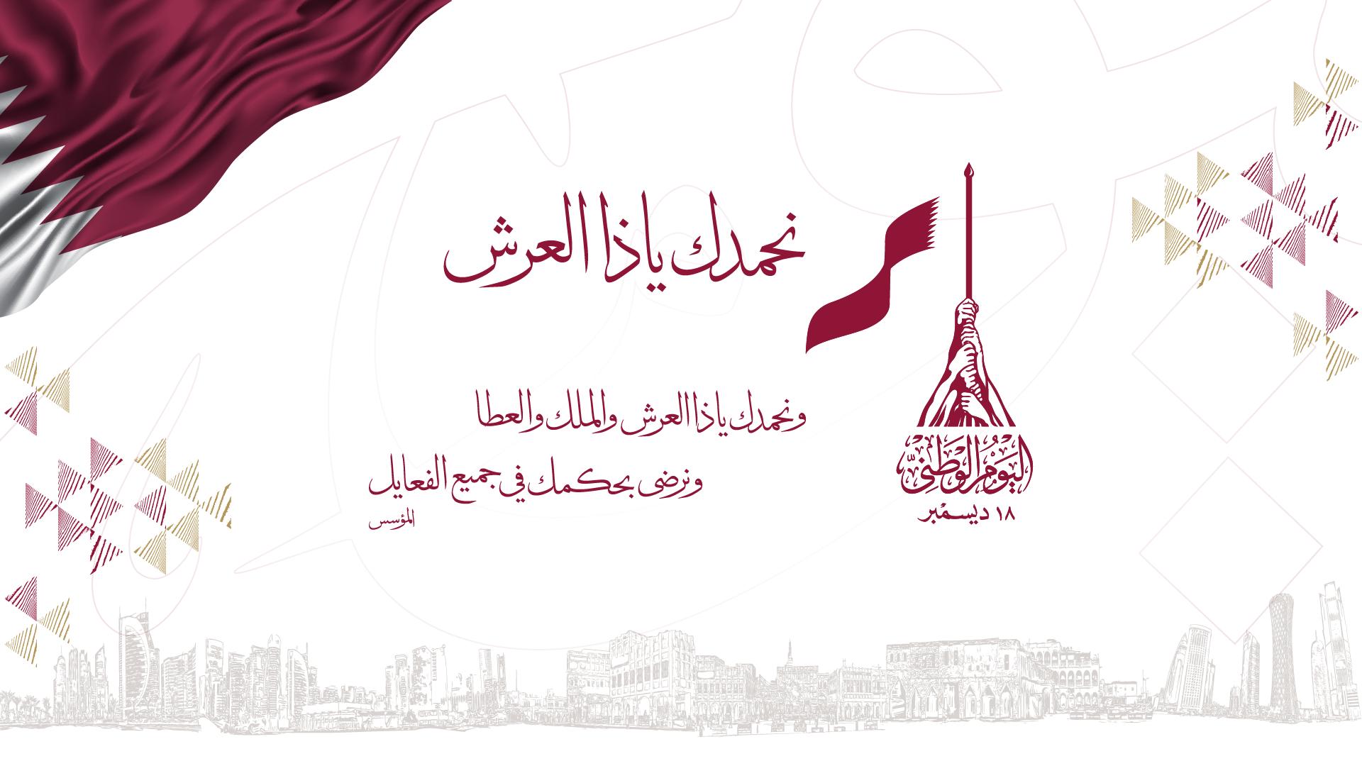 اليوم الوطني لدولة قطر 2020