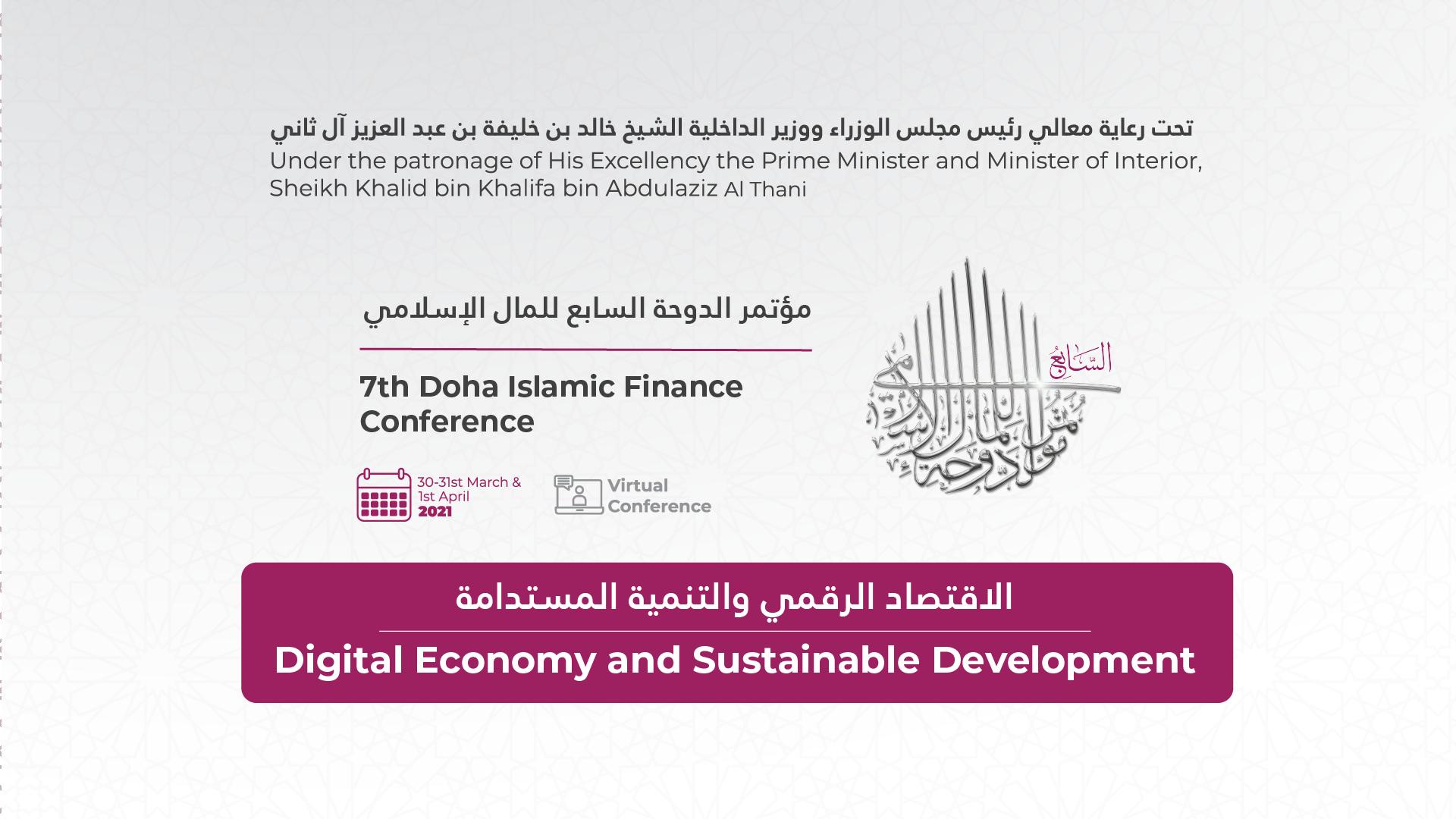 بيت المشورة تنظم مؤتمر الدوحة السابع للمال الإسلامي