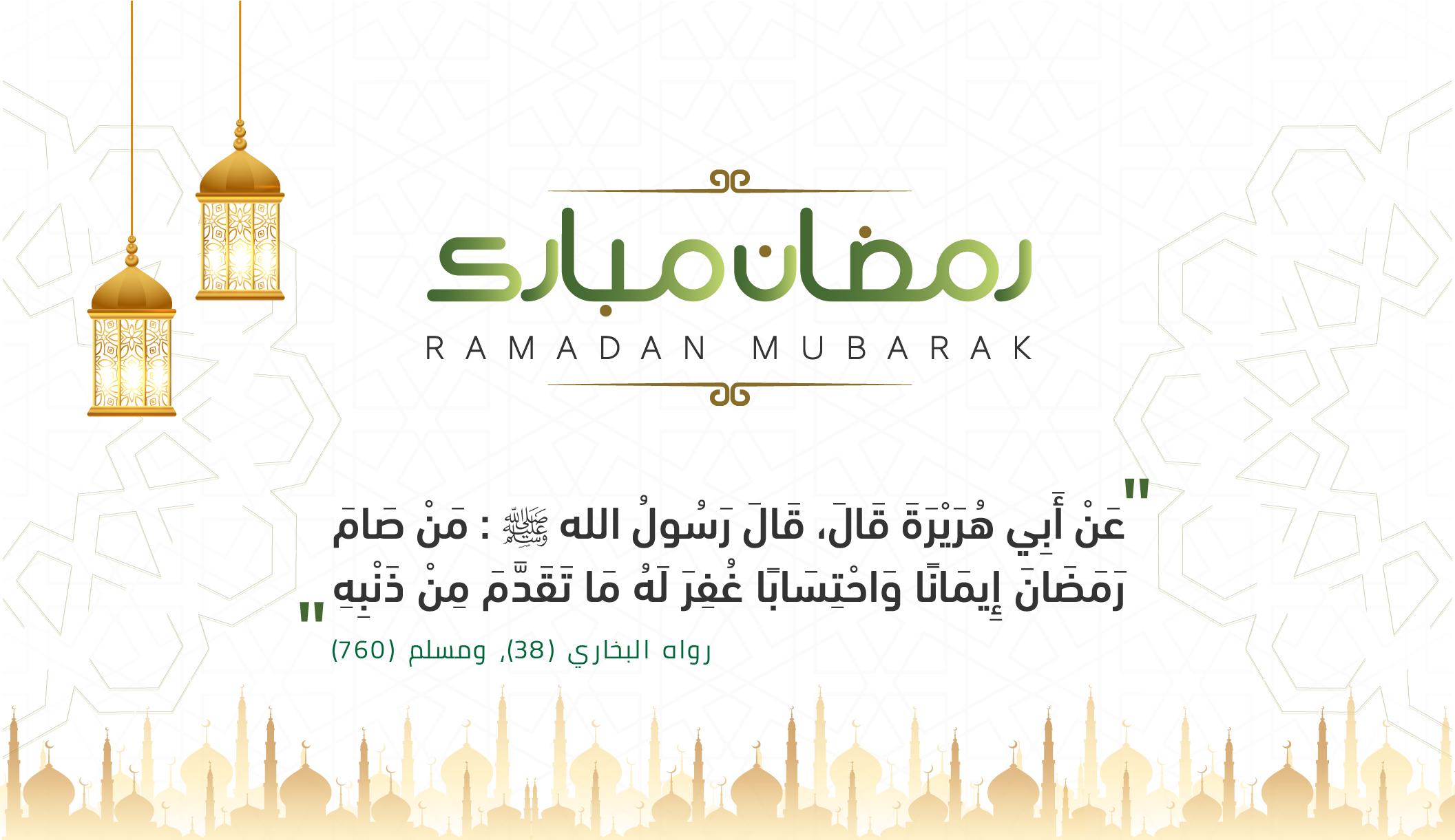 تهنئ شركة بيت المشورة قدوم شهر رمضان المبارك
