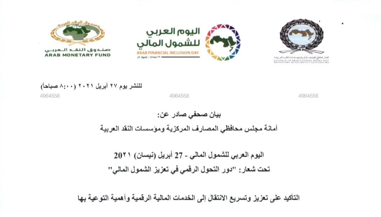 اليوم العربي للشمول المالي – 27 أبريل (نيسان) 2021