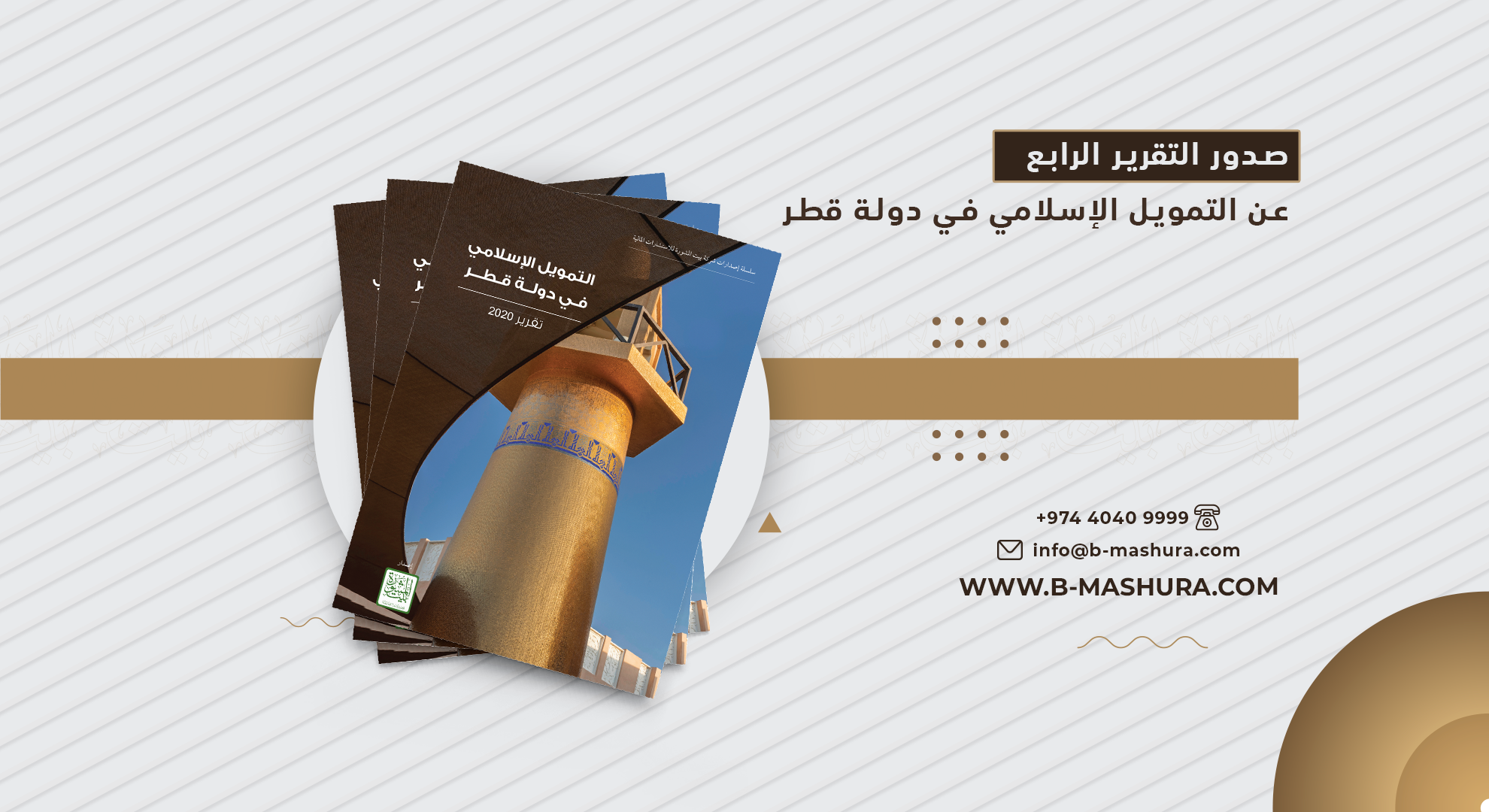صدور التقرير السنوي عن التمويل الإسلامي في دولة قطر