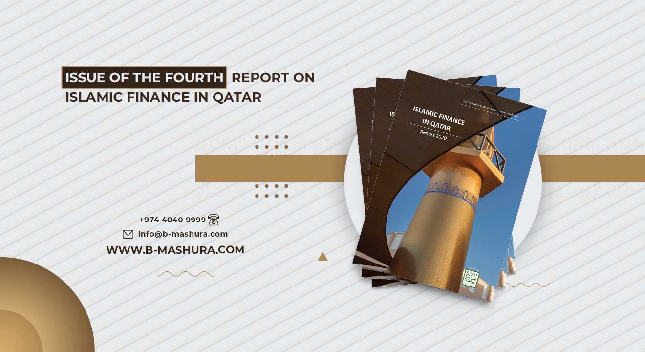 Issue of the fourth report on Islamic finance in Qatar